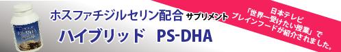 ホスファチジルセリン配合:ハイブリッドPS-DHA